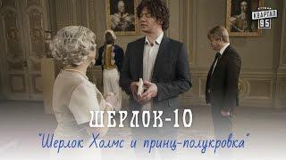 Шерлок, серия 10 - Шерлок Холмс и принц-полукровка | Комедийный сериал