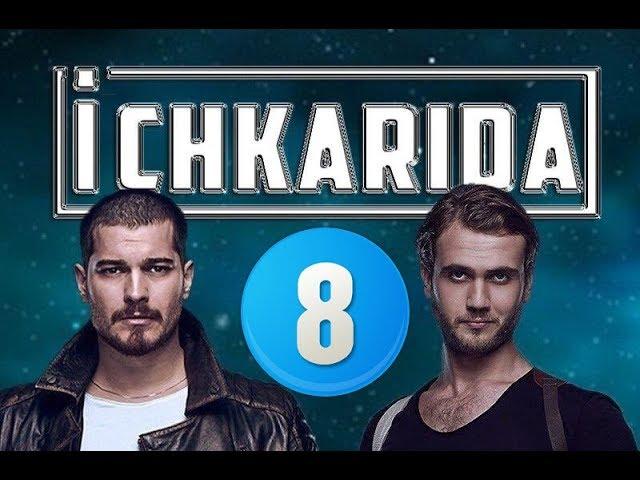 Ichkarida / Ичкарида 8-Qism (Turk seriali uzbek tilida) #1