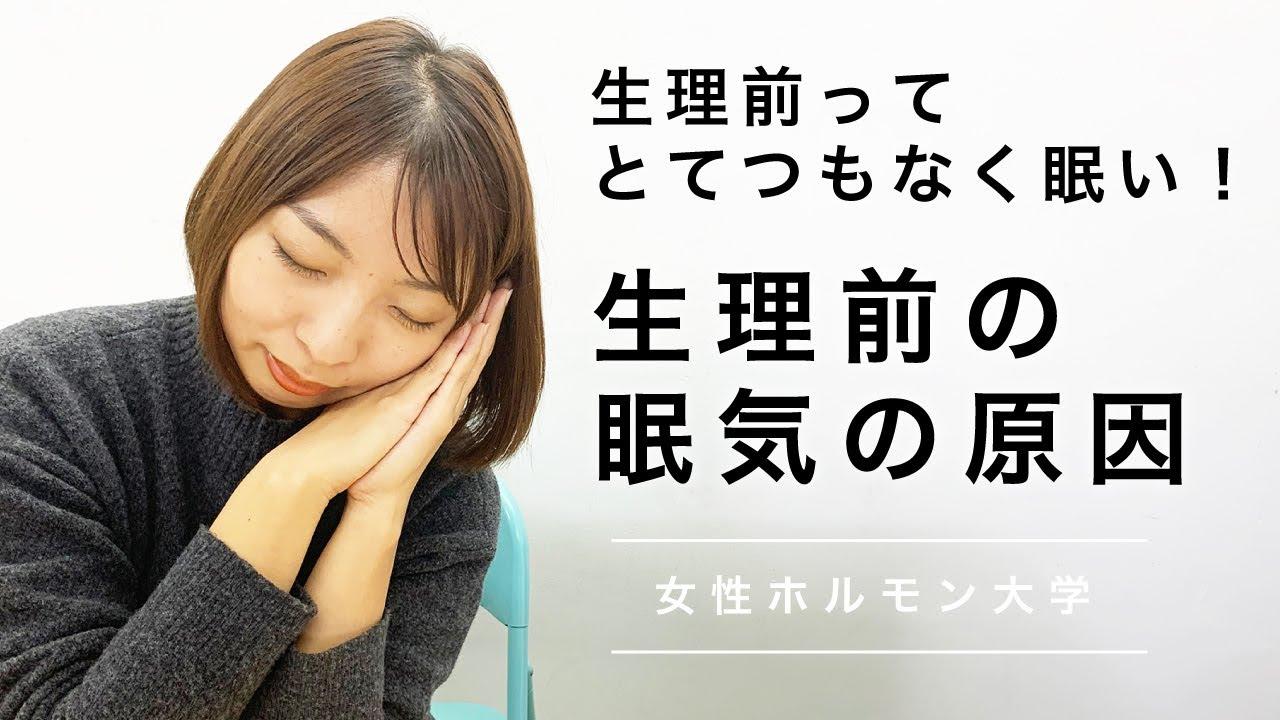 生理前 眠い 対策