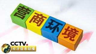 《经济信息联播》 20191023| CCTV财经