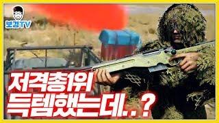 Got the #1 Sniper AWS but? Battegrounds