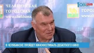 В Челябинске пройдет кинофестиваль дебютного кино