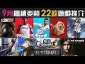 9月繼續炎熱,22款精選遊戲推介 (2K19, Fifa19, Nba Live 19, Shadow of the Tomb Raider, Spider-Man, 無雙 OROCHI 3)