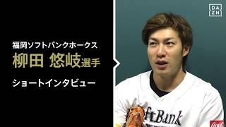 DAZNショートインタビュー   『#福岡ソフトバンクホークス 柳田悠岐』 ...