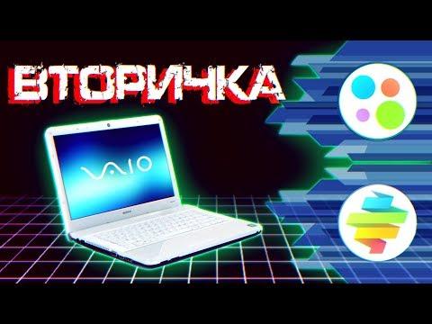 """Макбук на минималках"" за 1500 рублей [Sony VAIO] - Вторичка"