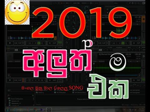 මංගල-මුතු-මාල-වළලු-රෙන්ඩ-බරට-ලැබැ-කන්න-funny-dj-mix-in-2019