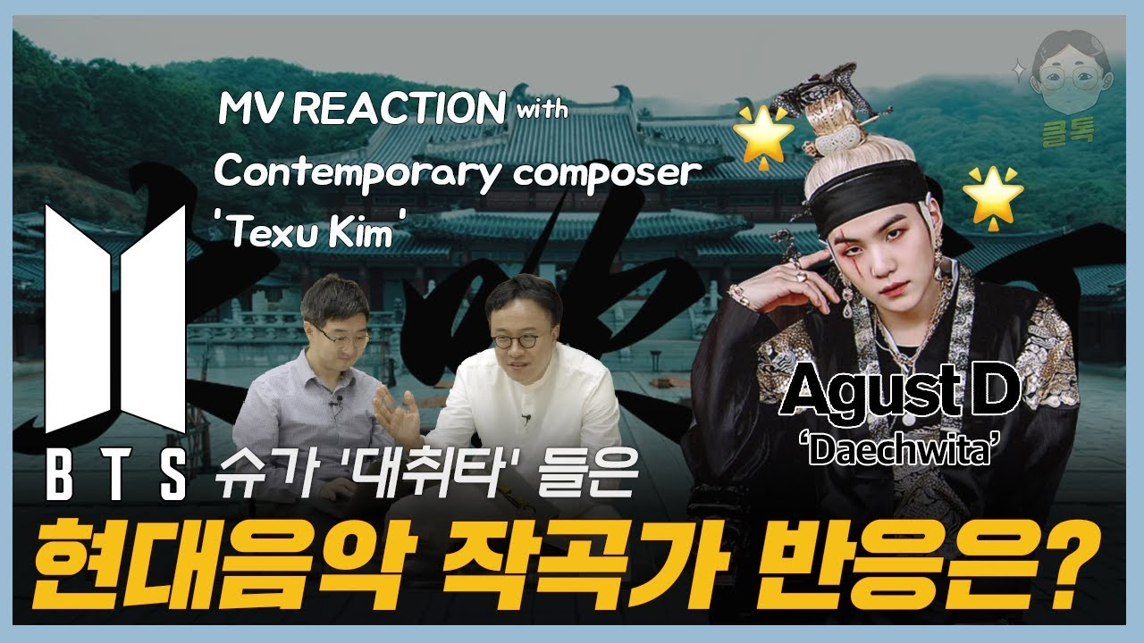 (eng) 현대음악 작곡가와 함께한 '대취타' 뮤비 리뷰 | BTS SUGA Agust D MV REACTION with Contemporary composer 'Texu Kim'