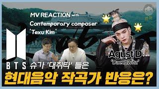 (eng) 현대음악 작곡가와 함께한 '대취타' 뮤비 리뷰 | BTS SUGA Agust D MV REACTION with Contemporary composer 'Texu Kim'