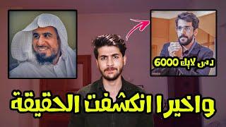 عمر الغامدي وعبدالله العجيري || سبب الخلاف