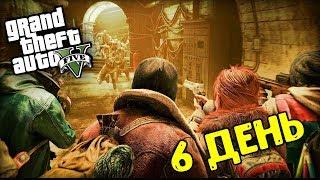 """GTA 5 Зомби Апокалипсис """"6 ДЕНЬ"""" Выжившие найдены ... 4k 60FPS"""