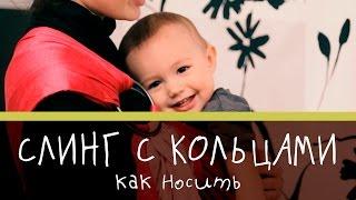 видео Слинг с кольцами как носить ребенка