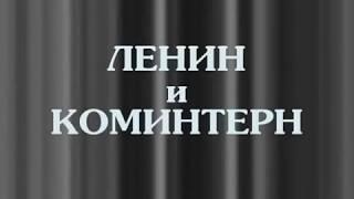 """""""Ленин и Комминтерн"""" документальный фильм"""