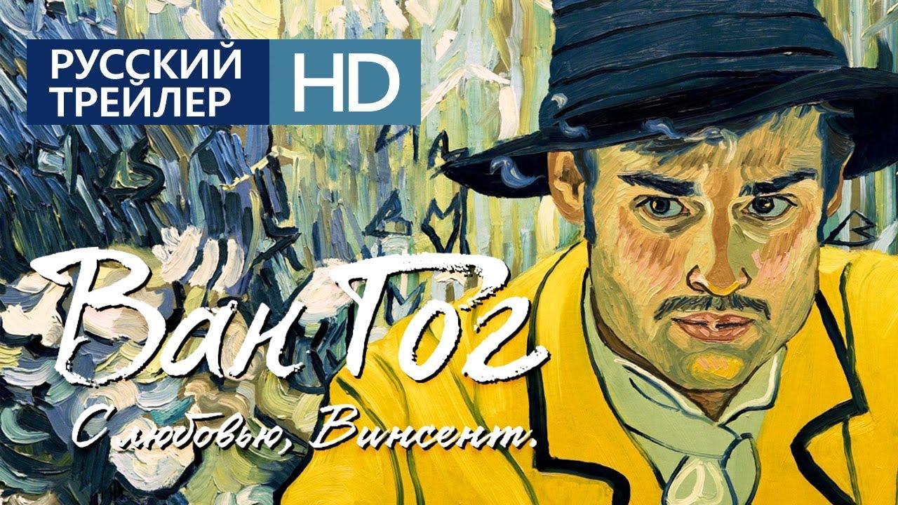 Ван Гог. С любовью, Винсент! /Loving Vincent/ Официальный Трейлер