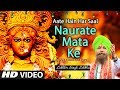 Download Aate Hain Har Saal Naurate Mata Ke I Lakhbir Singh Lakkha I New HD  I Navratri 2017 MP3 song and Music Video