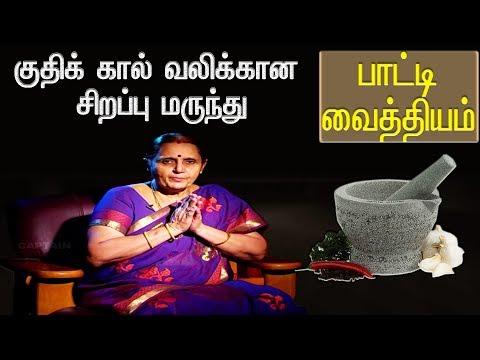 பாட்டி வைத்தியம் | Paati Vaithiyam | Captain tv  | 13.02.2019 | YouTube Link :-  Like: https://www.facebook.com/CaptainTelevision/ Follow: https://twitter.com/captainnewstv Web:  http://www.captainmedia.in  About Captain TV  Captain TV, a standalone Tamil General Entertainment Satellite Television Channel was launched on April 14 2010. Equipped with latest technical Infrastructure to reach the Global Tamil Population A complete entertainment and current affairs channel which emphasison • Social Awareness • Uplifting of Youth • Women development Socially and Economically • Enlighten the social causes and effects and cover all other public views  Our vision is to be recognized as the world's leading Tamil Entrainment, News  and Current Affairs media network most trusted, reaching people without any barriers.  Our mission is to deliver informative, educative and entertainment content to the world Tamil populations which inspires people through Engaging talented, creative and spirited people. Reaching deeper, broader and closer with our content, platforms and interactions. Rebalancing Tamil Media by representing the diversity and humanity of the world. Being a hope to the voiceless. Achieving outstanding results efficiently.