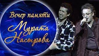 Виктор Щедров, Андрей Касинский - Обманула, обвела (Вечер памяти Мурата Насырова)