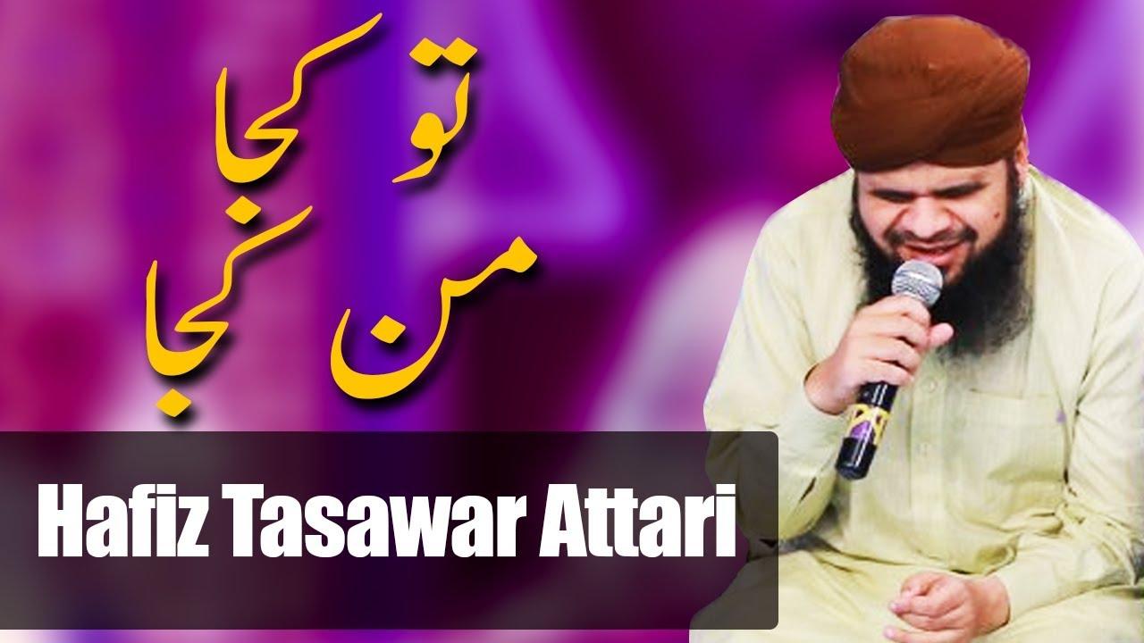 Tu Kuja Man Kuja | Hafiz Tasawar Attari | Ramazan 2018 | Aplus