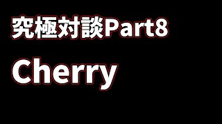 【Part8】究極対談 Cherry