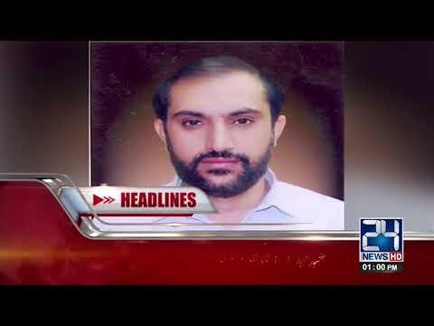 News Headlines   1:00 PM   13 January 2018   24 News HD