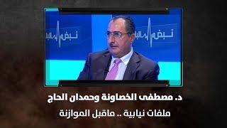 د. مصطفى الخصاونة وحمدان الحاج - ملفات نيابية .. ماقبل الموازنة