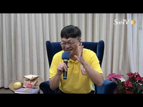 【王怡仁醫師/賽斯X心靈輔導師】20200110 跟你的身體說說話(全) - 賽斯高雄