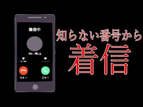 深夜の学校で知らない番号から電話がかかってきました...