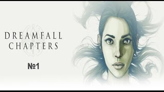 Прохождение Dreamfall Chapters #1 (Прощай Аркадия, здравствуй мир снов.)