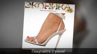 видео Купить обувь Эконика