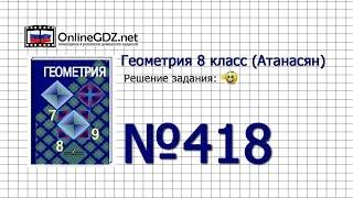 Задание № 418 — Геометрия 8 класс (Атанасян)