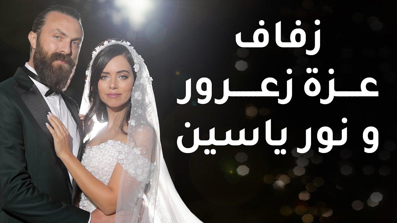 ❤️زفافنا  عزة زعرور ونور ياسين   لحظات ما شفتوها