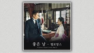 [미스터 션샤인 OST Part 5] 좋은 날 - 멜로망스