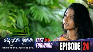 Deweni Inima Fast Forward | Episode 24 10th June 2020 Thumbnail