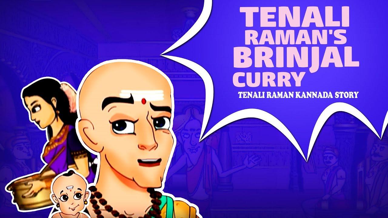 Tenali Raman's Brinjal Curry - Tenali Raman Stories In Kannada | Kannada  Kids Stories