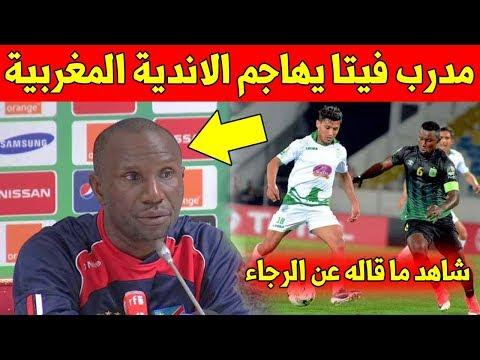 لا يصدق.. مدرب فيتا كلوب يهاجم الاندية المغربية وهدا ما قاله على الرجاء الرياضي قبل المباراة?