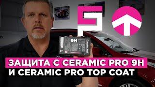 Двухкомпонентная защита с Ceramic Pro 9H и Ceramic Pro Top Coat