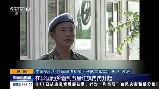 《精彩活动迎国庆》 马里 维和官兵:纵隔千万里 祖国在我心   CCTV