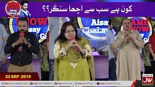 Kon hai Sab Se Acha Singer?? | Game Show Aisay Chalay Ga with Danish Taimoor