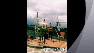 【辛固feat.宗翰】 魯凱的姑娘+Knovkin on Heavens door(自製MV版)