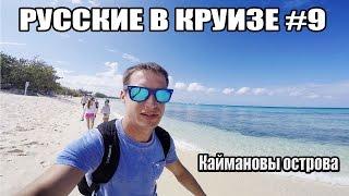 Русские в Круизе #9 - Высадка на Каймановых Островах