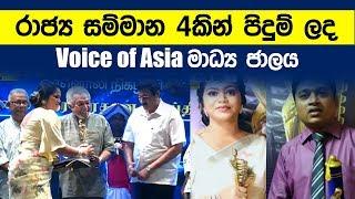 රාජ්ය සම්මාන 4කින් පිදුම් ලද Voice of Asia මාධ්ය ජාලය   Piyum Vila   17 - 02 - 2020   Siyatha TV Thumbnail