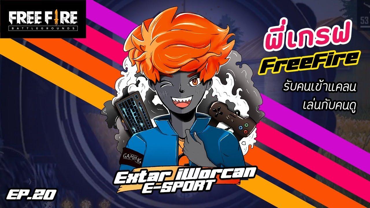[EP.20] FREE FIRE สตรีมสดฟีฟาย 🔴 ดันแรงค์กับคนดู นักแข่งมือสมัครเล่น (โดเนท5วอขึ้นจอ 0971646533)