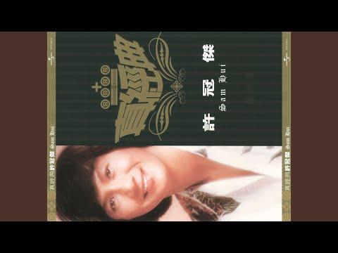 Shuang Xing Qing Ge