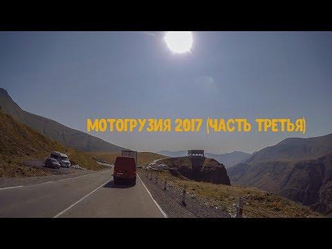 Мотопутешествие по Грузии 2017 (часть третья)