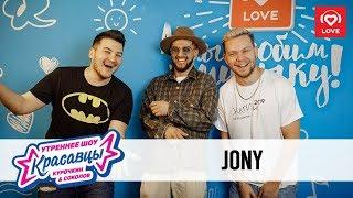Jony в гостях у Красавцев Love Radio