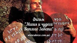 Документальный фильм, Чудеса и магия в Ветхом Завете.