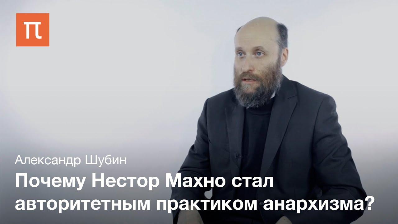 Махновское движение Александр Шубин