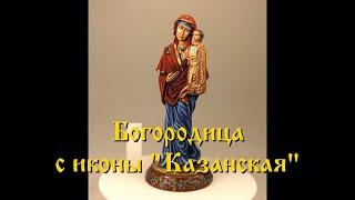 Богородица с иконы «Казанская» (код 3cb6s1).