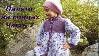 Вязание ПЛАНКИ крючком  ПЕТЛИ для пуговиц Пальто вязаное для девочки