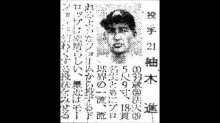 1954年 南海ホークス 選手名鑑