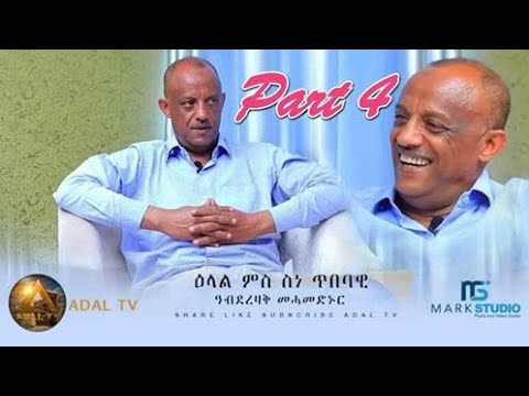 ADAL TV-New Eritrean Video 2020 Interview With Artist Abdurezak Mahamednur Last Part 4